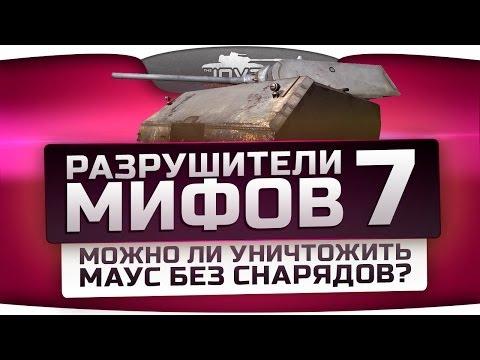 Разрушители Мифов #7: Можно ли убить Maus без снарядов?