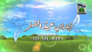 Animation Promo - Eid Mubarak 2012 - Haji Bilal Raza Attari (1080p - HD) - Madani Channel