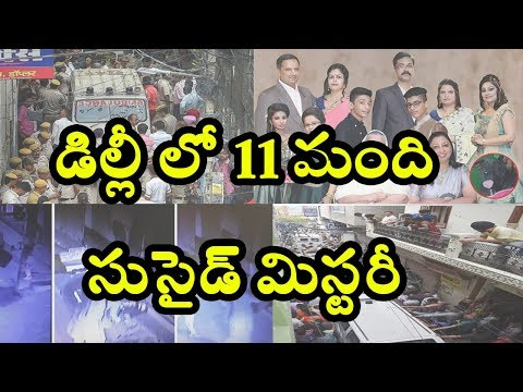 11 Member Suicide in Delhi | Strange Mysteries Telugu #1 | Next Enti