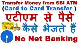 How to Transfer Money using SBI ATM  (Card to Card Transfer in SBI) Step By Step