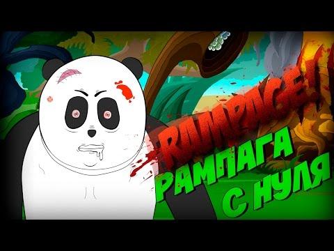 Рампага на первом уровне! Rampage Dota 2 Pandarenization.