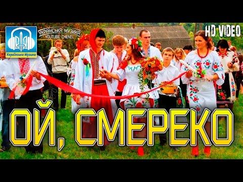 Українські весільні пісні – ОЙ СМЕРЕКО [HD]