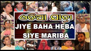 Odia Jatra Video ¦ Jiye Baha Heba Siye Mariba ¦ Odia Video ¦ Odia Hd Video ¦ Hd 1080