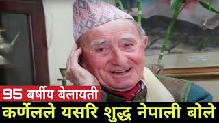 95 बर्षीय बेलायती कर्णेलले यसरि शुद्ध नेपाली बोले , बेलायत यसरि परित्याग गरि यसरि बने नेपाली ||