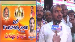 Konda Pochamma Dhoom Dham Celebrations in Hyderabad