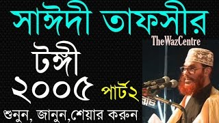 Mawlana Saidi Tafsir, Tongy 2005 Part 02 Bangla Tafsirul Quran. Bangla Waz