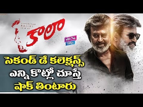 Kaala Movie Second Day Collections | Rajinikanth | Dhanush | Tollywood | YOYO Cine Talkies