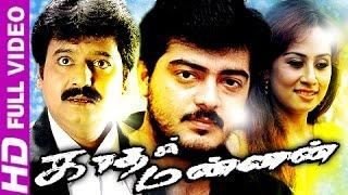 Tamil New Movies Full Movie | Kadhal Mannan | Ajith,Vivek Tamil Full Movies