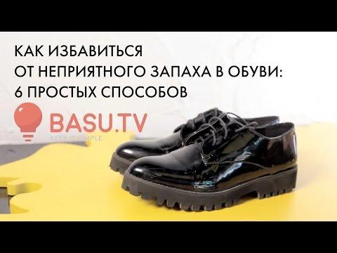 Как избавиться от запах в обуви в  287