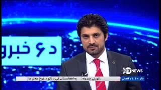 Ariana News 6pm News 20 June 2018 | آریانانیوز، خبرهای پشتو، ۳۰ جوزا ۱۳۹۷