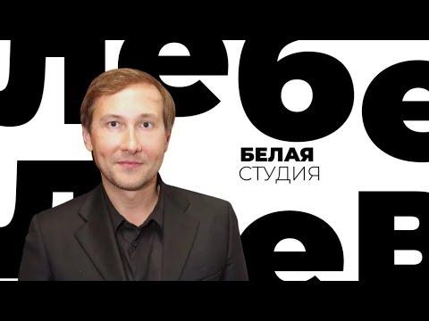 Николай Лебедев / Белая студия / Телеканал Культура
