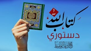 كتاب الله دستوري | دويتو أحمد و محمد المقيط 2014