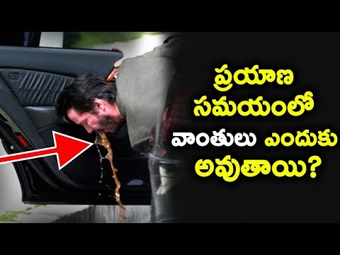 Tips to Overcome Motion Sickness || T Talks