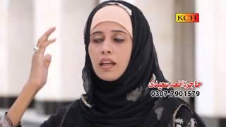 Mushkil Kusha Ali Ay Manqbat || Hajra Anam Saeedi ||