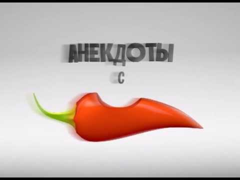 """Анекдоты. Проект радио """"Шансон"""" Уфа и канала """"Перец"""""""