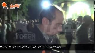 يقين | الفنان عزب شو ينعي الفنان خالد صالح