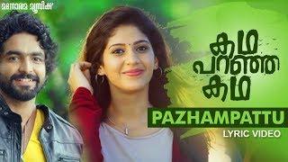 Pazhampattu | Lyrics | Kadha Paranja Kadha | SIDDHARTH MENON | Dr. Siju Jawahar
