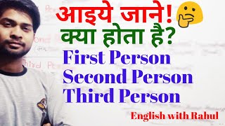 Person  what is First person, second person and third person!   GRAMMAR BY RAHUL