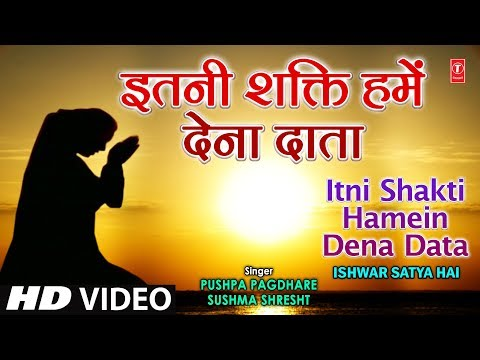 Itni Shakti Hamein Dena Data [Full Song] - Ishwar Satya Hai - Vol.1 Music Videos