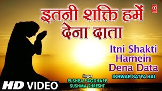 Itni Shakti Hamein Dena Data [Full Song] - Ishwar Satya Hai - Vol.1