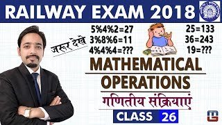 Mathematical Operations   Class - 26   Reasoning   RRB   Railway ALP / Group D   8 PM