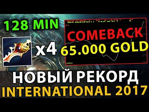 65.000 GOLD COMEBACK 128 МИНУТ  НОВЫЙ РЕКОРД TI7 | EMPIRE vs IG.V International 2017
