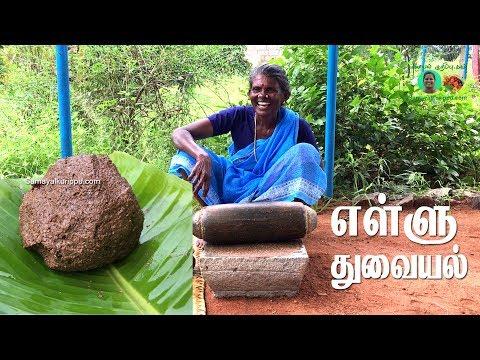 எள்ளு துவையல் | Ellu Chutney Recipe Cooking In Village | Sesame Seed Chutney | Gramathu Samayal