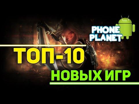 ТОП-10 Лучших и новых игр на ANDROID 2016 - Выпуск 38 PHONE PLANET