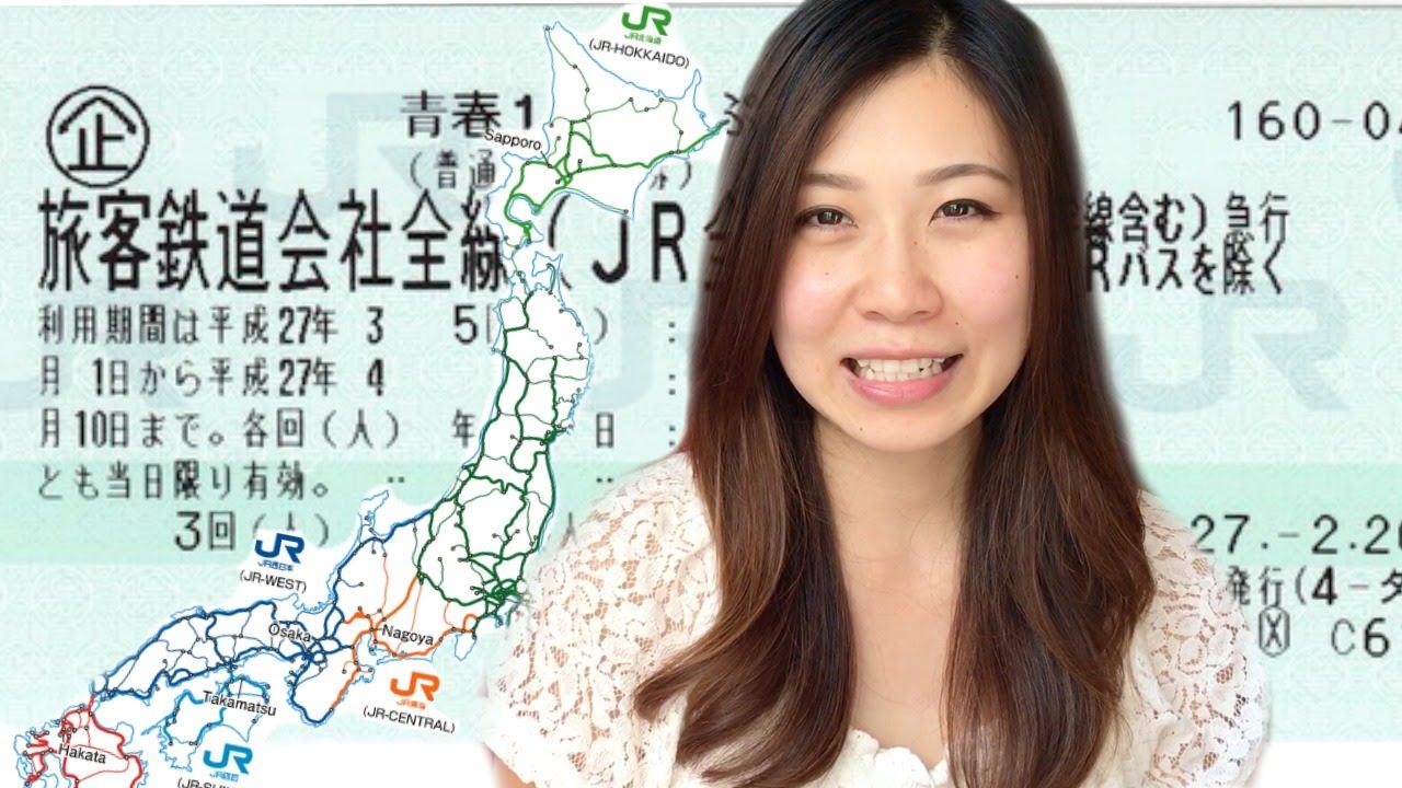 Cheap Way To Travel Around Japan: Seishun 18 Kippu + How To Buy The Ticket【MJ Selection】