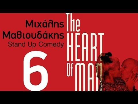 The Heart of Man - Άκυρες οδηγίες
