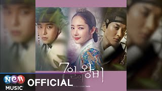 [7일의 왕비 OST] Fromm(프롬) - DREAMING (Official Audio)