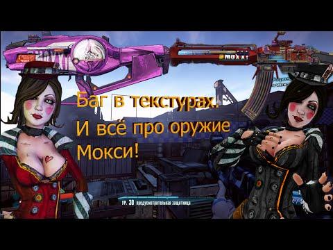 Баги и пасхалки в игре Borderlands 2 + все про оружие Мокси