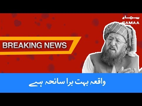 BREAKING NEWS | Waqiya Bahut bara Saneha hai - Siraj ul Haq | SAMAA TV - 02 Nov,2018