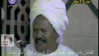 الفنانان بادي محمد الطيب ومبارك حسن بركات- أسد الكداد الزام