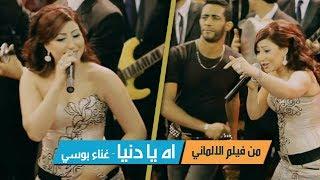 اغنية بوسي اه يا دنيا بوسي | من فيلم الالماني | بطوله محمد رمضان  اغنيه اه يادنيا