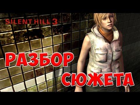 Silent Hill 3 Разбор и Объяснение Сюжета. Часть 1