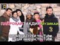 Музикаи пайроҳаи тақдир 2 mp3