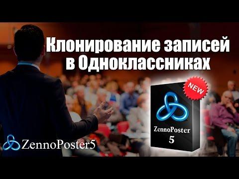Клонирование записей в Одноклассниках при помощи ZennoPoster