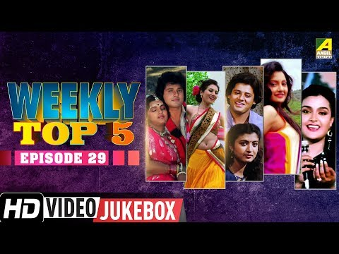 Weekly Top 5 Songs | Episode 29 | Bengali Movie Songs 2018