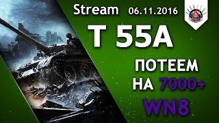 Т 55А - WN8 до небес(НЕТ) / Стрим EviL_GrannY