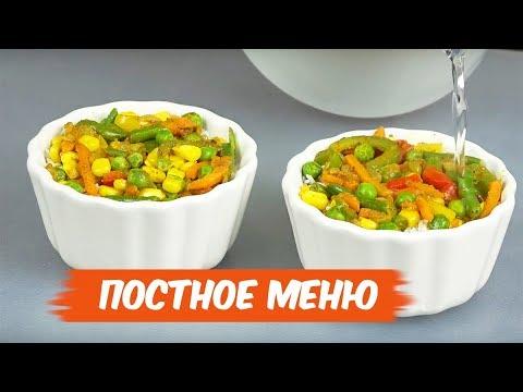 Новогодний стол 2019  ПОСТНОЕ МЕНЮ - 5 рецептов  Салат, закуска, гарнир, горячее и десерт