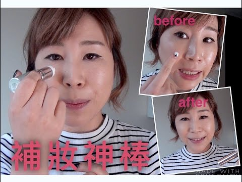 Makeup Secret【補妝神棒 ! IPSA The Time Reset Day Essence Stick 用法效果示範】2017