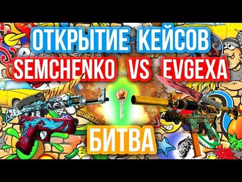 ОТКРЫТИЕ КЕЙСОВ - БИТВА : Semchenko VS Evgexa
