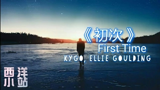 Kygo 凱戈 - First Time 初次 Ft.Ellie Goulding 艾麗高登 中文歌詞mv