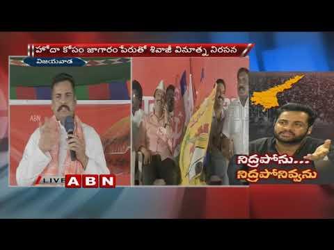 Hero Sivaji Speech at Midnight vigil for AP Special Status | ABN Telugu
