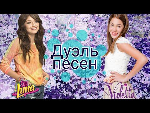Я Луна vs Виолетта / Дуэль песен