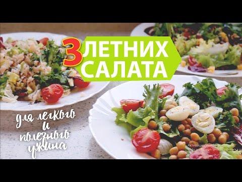 3 ЛЕГКИХ ЛЕТНИХ САЛАТА для полезного УЖИНА совместно с Little Lily★ Простые рецепты Olya Pins