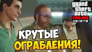 GTA 5 Online Heists (PC) #1 - КРУТЫЕ ОГРАБЛЕНИЯ! (60 fps)