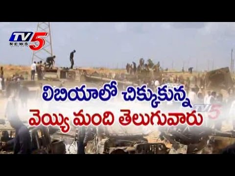 1000 Telugu People trapped in Libya's civil war : TV5 News