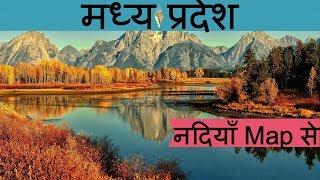 मध्य प्रदेश की नदियाँ मानचित्र से || madhya pradesh ki nadiya map se